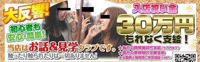 オナクラ30万円