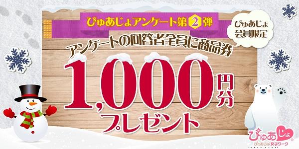 全員に1000円分の商品券をプレゼント